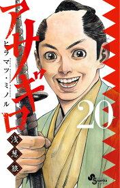 アサギロ〜浅葱狼〜(20) (ゲッサン少年サンデーコミックス) [ ヒラマツ・ ミノル ]