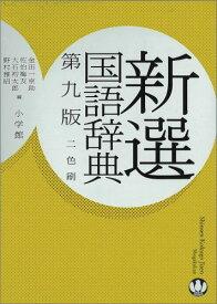 新選国語辞典〔第9版・2色刷〕 [ 金田一 京助 ]