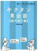 キクタン英会話(海外旅行編)