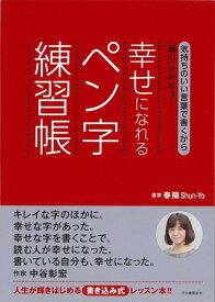 【バーゲン本】幸せになれるペン字練習帳 [ 春 陽 ]