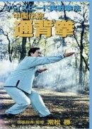 ハイスピード実戦拳法 中国伝統通背拳