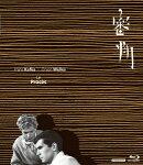 審判【Blu-ray】