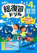 学研の総復習ドリル(小学4年生)〔2015年〕新