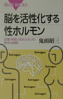 脳を活性化する性ホルモン