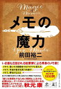 メモの魔力 The Magic of Memos (NewsPicks Book) The Magic of Memo (NewsPicks Book) [ 前...