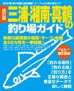 三浦・湘南・真鶴の釣り場ガイド改訂版