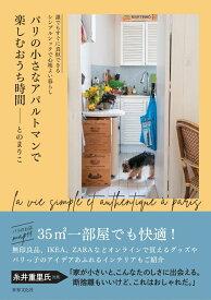 パリの小さなアパルトマンで楽しむおうち時間 シンプルシックで心地よい暮らし [ とのまりこ ]