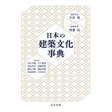 日本の建築文化事典