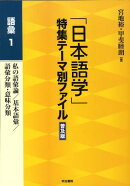 「日本語学」特集テーマ別ファイル(語彙 1)普及版