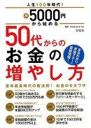 人生100年時代!月5000円から始める50代からのお金の増やし方