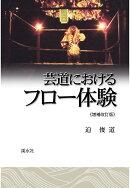 【POD】芸道におけるフロー体験〈増補改訂版〉