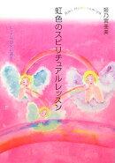 虹色のスピリチュアルレッスン