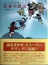 子どもに聞かせる日本の民話新訂 [ 大川悦生 ]