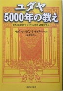 ユダヤ5000年の教え