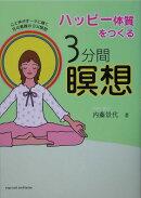 ハッピー体質をつくる3分間瞑想