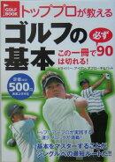 トッププロが教えるゴルフの基本