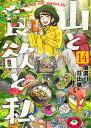 山と食欲と私 14 (バンチコミックス) [ 信濃川 日出雄 ]