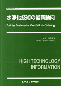 ブックス: 水浄化技術の最新動向 - 菅原正孝 - 9784781304083 : 本