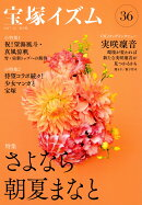 宝塚イズム36