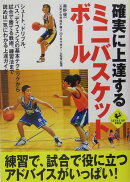 確実に上達するミニバスケットボール