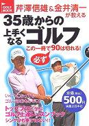 芹澤信雄&金井清一が教える35歳からの上手くなるゴルフ