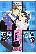 恋愛風俗嬢(2)