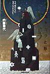 聖なるチカラと形・ヤントラ