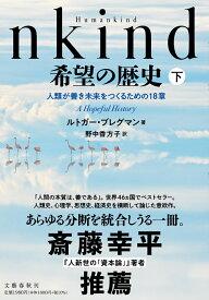 Humankind 希望の歴史 下 人類が善き未来をつくるための18章 [ ルトガー・ブレグマン ]