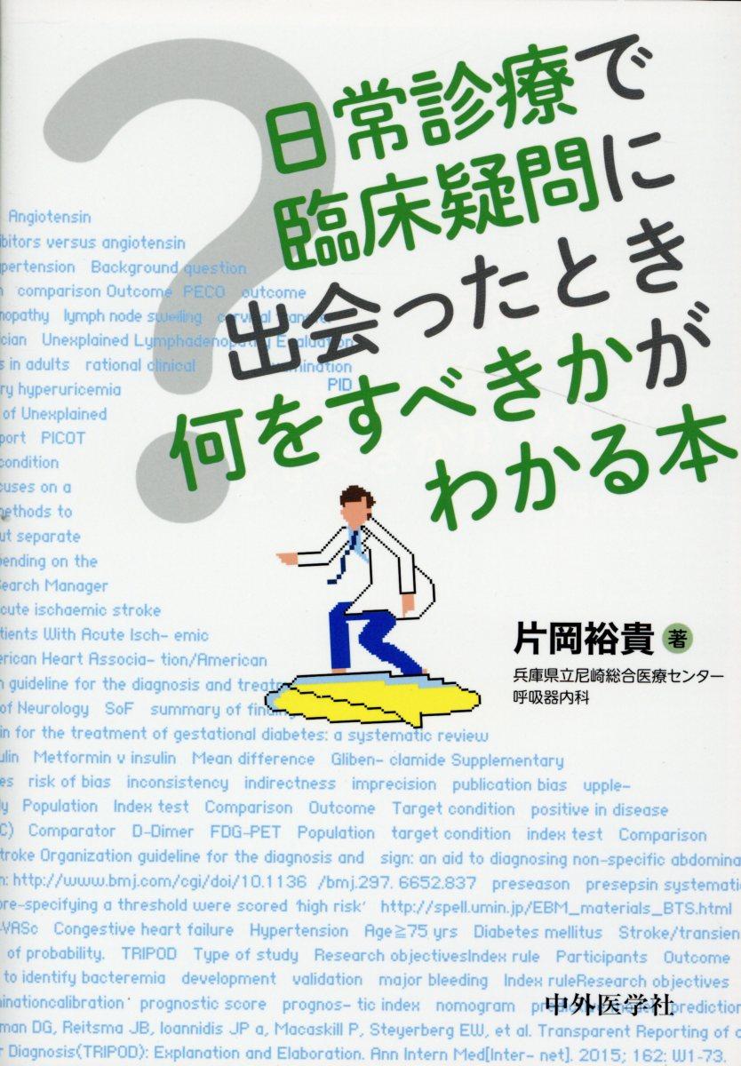 日常診療で臨床疑問に出会ったとき何をすべきかがわかる本 [ 片岡裕貴 ]