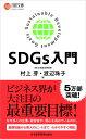 SDGs入門 (日経文庫 B132) [ 村上芽 ]