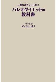 【POD】一生リバウンドしないパレオダイエットの教科書 (扶桑社オンデマンド出版) [ Yu Suzuki ]