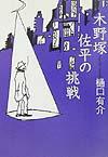 木野塚佐平の挑戦