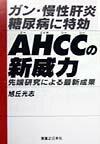 AHCCの新威力
