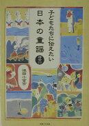 子どもたちに伝えたい日本の童謡(神奈川)
