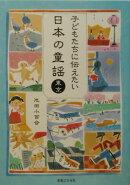 子どもたちに伝えたい日本の童謡(東京)