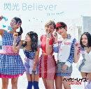 閃光Believer (初回限定盤B CD+DVD)