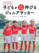 JACPA子どもがぐんぐん伸びるジュニアサッカー