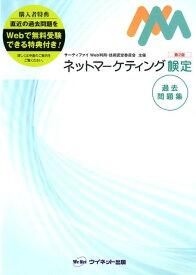 ネットマーケティング検定過去問題集第2版 [ サーティファイWeb利用・技術認定委員会 ]
