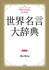 世界名言大辞典 新装版 [ 梶山 健 ]