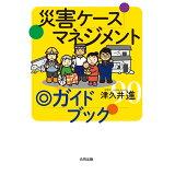 災害ケースマネジメント◎ガイドブック