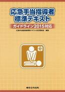 応急手当指導者標準テキスト6版