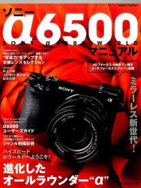 ソニーα6500マニュアル ミラーレス新時代!進化したオールラウンダーα (日本カメラMOOK) [ 日本カメラ社 ]