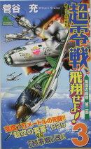 超零戦、飛翔せよ!(3)