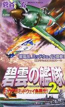 碧雲の艦隊(2)