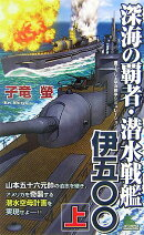 深海の覇者・潜水戦艦伊五〇〇(上)