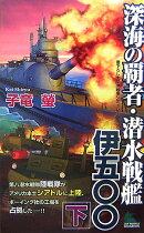 深海の覇者・潜水戦艦伊五〇〇(下)