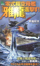 零式翔空母艦「雅龍」進撃す!