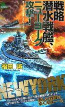 戦略潜水戦艦、ニュ-ヨ-ク攻撃!