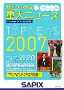 サピックス重大ニュース(2007)