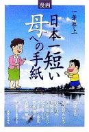漫画日本一短い母への手紙
